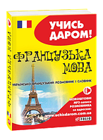 Французька мова. Розмовник.
