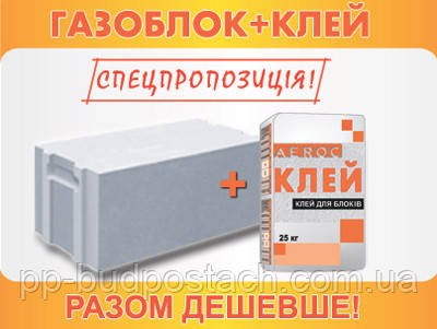АКЦІЯ з 9 - 04 по 30 - 04 На кожен придбаний куб блоку, клей в подарунок за 1грн