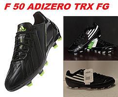 Бутсы мужские Adidas F50 Adizero - профессиональные футбольные бутсы Адидас, реплика