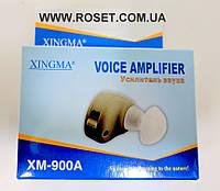 Внутриушной усилитель звука (слуховой аппарат) Xingma XM-900A