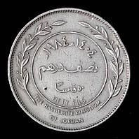 Монета Иордании 50 филс 1984 г.