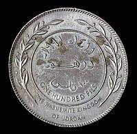 Монета Иордании 100 филс 1991 г.