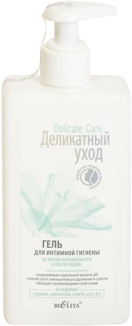 ГЕЛЬ для интимной гигиены во время беременности и после родов