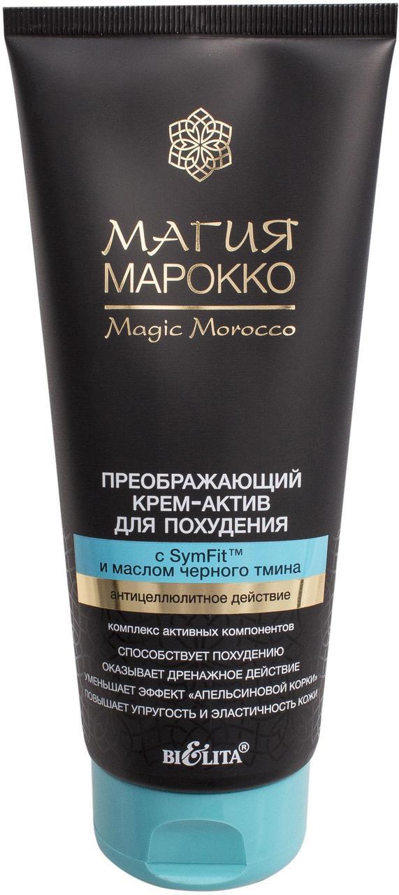 Преображающий крем-актив для похудения с SymFit™ и маслом черного тмина