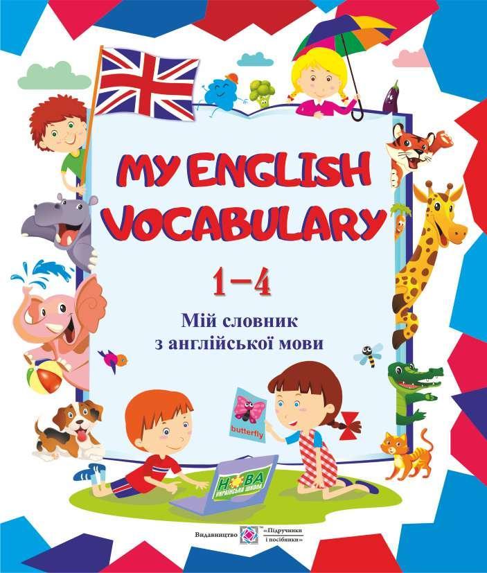 Мой словарь Пiдручники i посiбники Английский язык 1-4 классы
