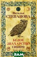 Степанова Наталья Ивановна Белое знахарство Сибири