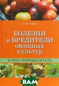 Трейвас Л. Болезни и вредители овощных культур