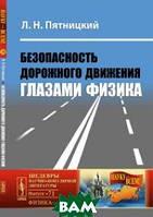 Пятницкий Л.Н. Безопасность дорожного движения глазами физика. Выпуск  71