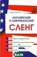Захарченко Тимур Евгеньевич Английский и Американский сленг