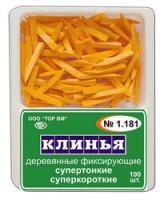 Клинці дерев'яні помаранчеві №1.181 (100 шт)