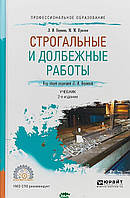 Краснов М.М. Строгальные и долбежные работы. Учебник для СПО