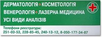 Медицинский кабинет доктора А.Н. Гончарова