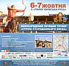 Международный фестиваль по стрельбе из традиционного лука
