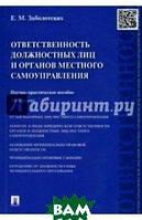 Заболотских Екатерина Михайловна Ответственность должностных лиц и органов местного самоуправления