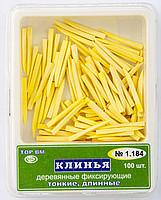 Клинья деревянные белые №1.184 (100 шт.)