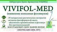 """Бальзам VIVIFOL-MED Лечение и восстанавливление волос. Лечение себореи и перхоти."""" 30мл."""