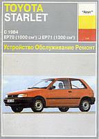 Книга Toyota Starlet c 1984 Руководство по ремонту, эксплуатации