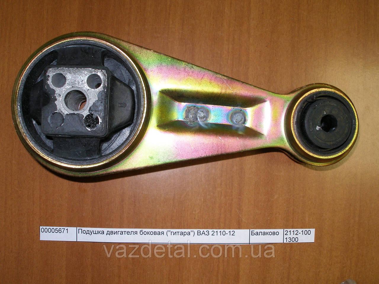 Подушка двигуна ВАЗ 2110 СБ (гітара)