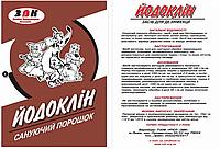 Йодоклин мешок 10 кг УПСП ЗВК
