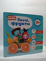 Торсінг Картон Мої перші книжки Малюшарики 0+ Овочі фрукти