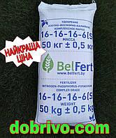 Нитроаммофоска (удобрение) мешок 50кг пр-во Беларусь NPKs:16-16-16+6 (лучшая цена купить)