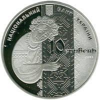 Українська вишиванка Срібна монета 10 гривень унція срібла 31,1 грам, фото 2