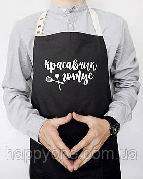 "Фартух з саржі ""Красунчик готує"""