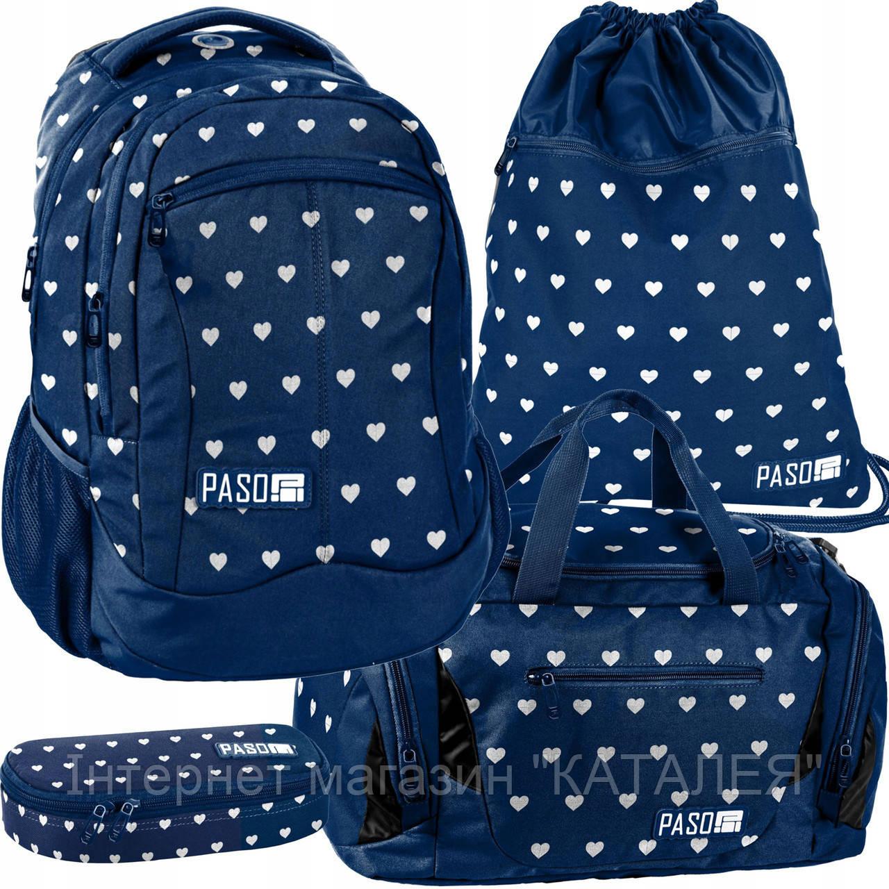 Школьный молодежный рюкзак PASO UNIQUE, комплект 4 шт.