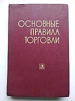 Основные правила торговли. Сборник нормативных материалов