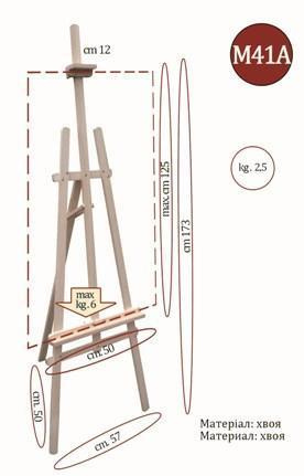 Мольберт студийный № М41А (h мольб. 173см, max h полотна 125см) сосна