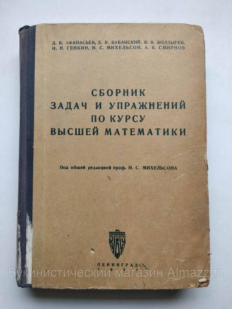 Сборник задач и упражнений по курсу высшей математики Н.С.Михельсон