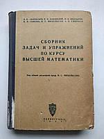 Сборник задач и упражнений по курсу высшей математики Н.С.Михельсон, фото 1