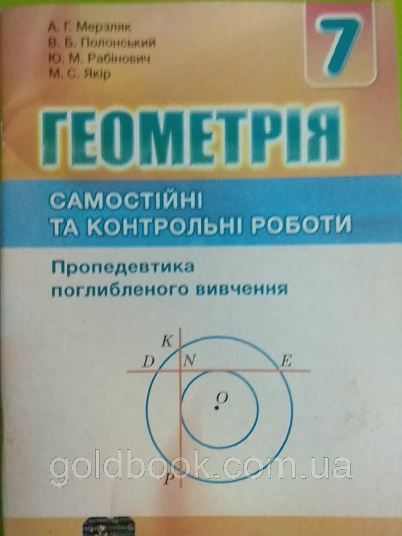 Геометрія 7 клас самостійні та контрольні роботи