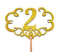 ТОППЕР Деревянный Цифра 2 БЛЕСТЯЩИЙ Золотой Двойка Два Топперы для Торта Топер дерев'яний на капкейки, фото 1