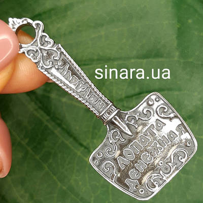 Грошова лопата срібна - Ложка загребушка срібло