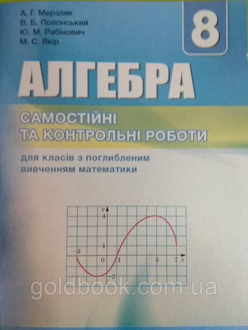 Алгебра 8 клас. Самостійні та контрольні роботи.