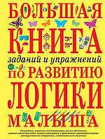 Большая книга заданий и упражнений на развитие логики малыша. Автор Светлова И.