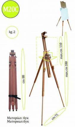 Мольберт -тренога № М20С (h мольб. 180см, max h полотна 110см) бук, фото 2