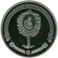 Єлецький Свято-Успенський монастир Срібна монета 10 гривень  унція срібла 31,1 грам, фото 2