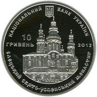 Єлецький Свято-Успенський монастир Срібна монета 10 гривень  унція срібла 31,1 грам