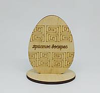 """Пасхальне яйце """"Христос Воскрес"""""""