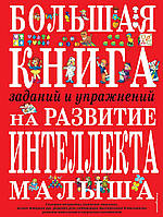 Большая книга заданий и упражнений на развитие интеллекта малыша. Автор Светлова И.