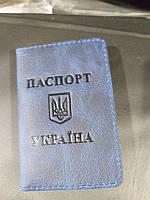 Кожаная обложка для паспорта нового образца, фото 1