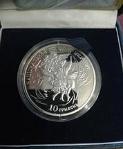Гопак Срібна монета 10 гривень срібло 31,1 грам, фото 2