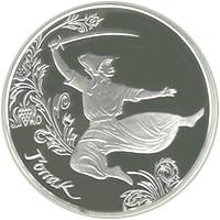 Гопак Срібна монета 10 гривень срібло 31,1 грам