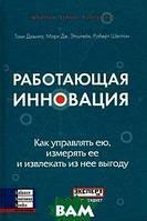 Тони Давила, Марк Дж. Эпштейн, Роберт Шелтон Работающая инновация