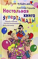 Горшков А.Н Настольная книга $уперТамады: Свадьба, юбилей, корпоративная вечеринка, выпускной вечер
