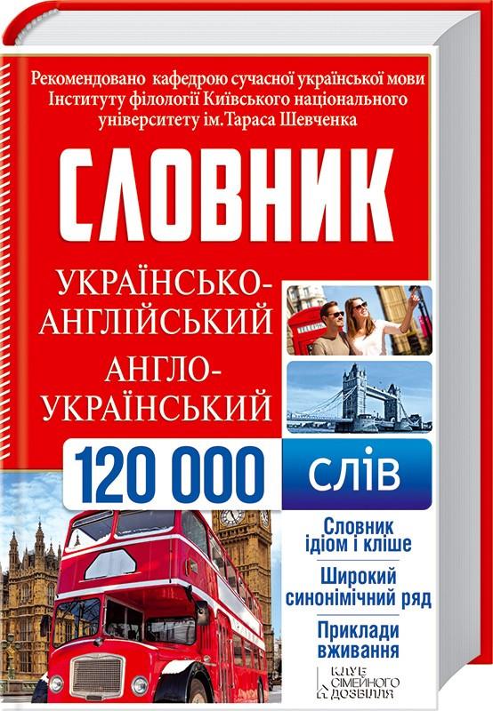 Українсько-англійський, англо-український словник. 120 000 слів. Укл. О. Сидоренко