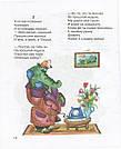 Сказки. Книга Корнея Чуковского, фото 5