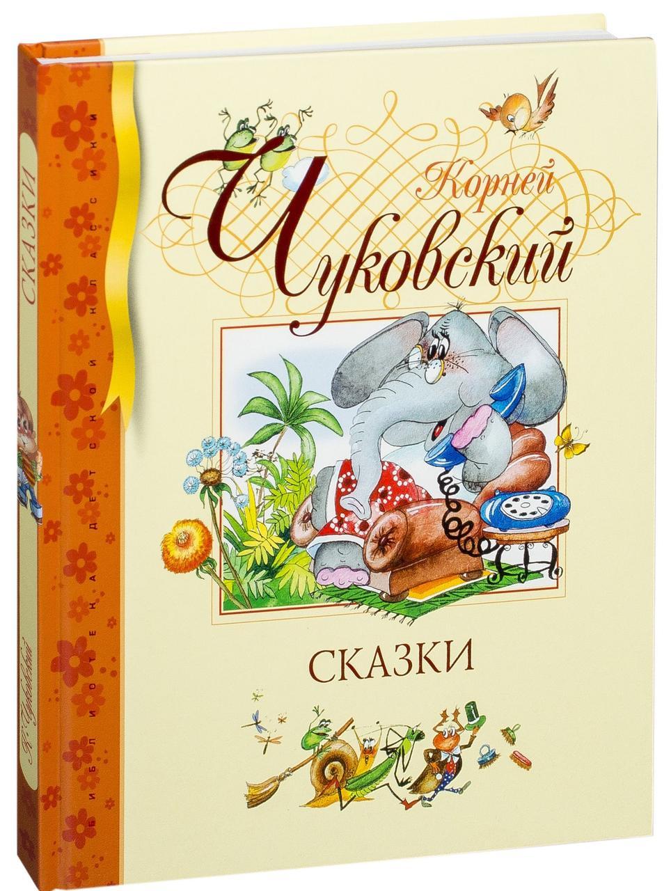 Сказки. Книга Корнея Чуковского